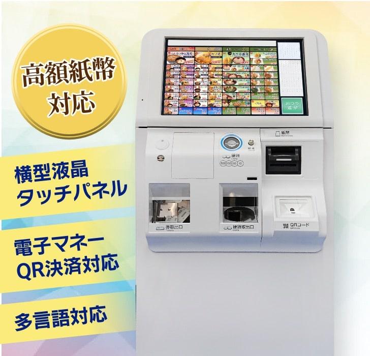 G-2TTV 高額紙幣対応・大型液晶タッチパネル・多言語対応・電子マネーQR決済対応(オプション)