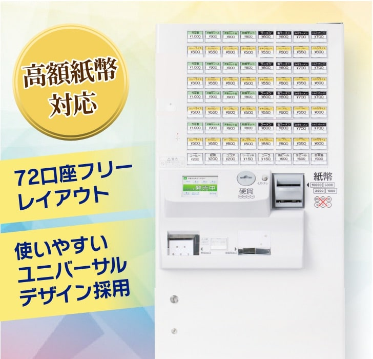 G-2GTV-AN 高額紙幣対応券売機