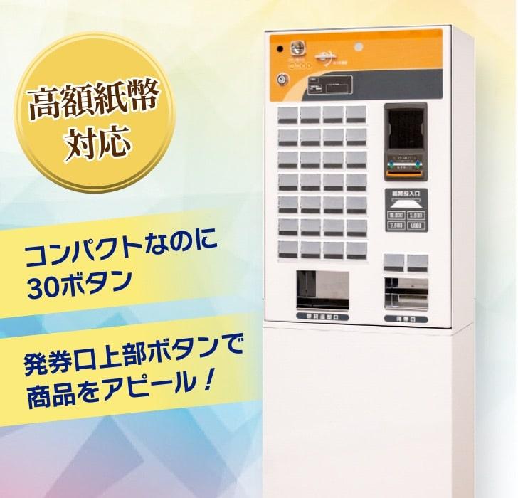 F-ATV-A 高額紙幣対応で小型券売機+架台で自立式券売機に