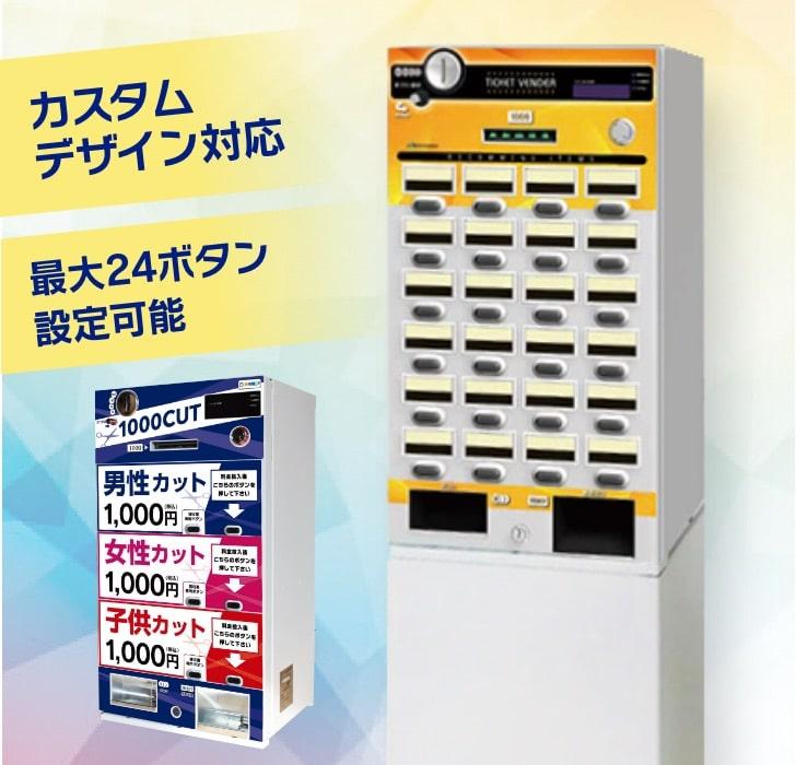 S-KTV-N 小型券売機+架台で自立式券売機に
