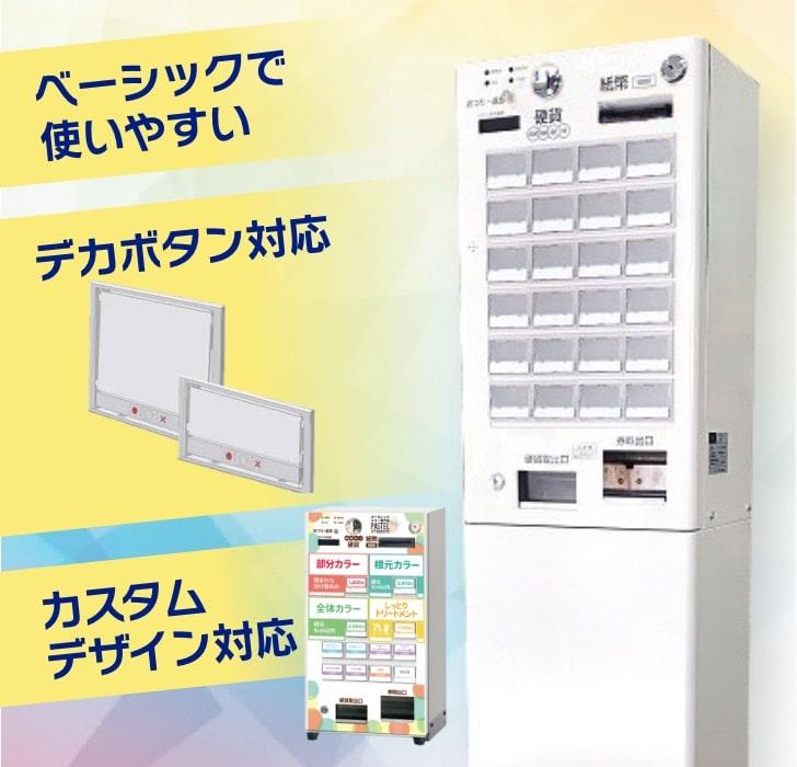G-2STV-N  小型券売機+架台で自立式券売機に
