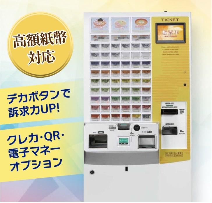 S-CTV 高額紙幣対応券売機、オプションでクレカ・QR・電子マネーに対応