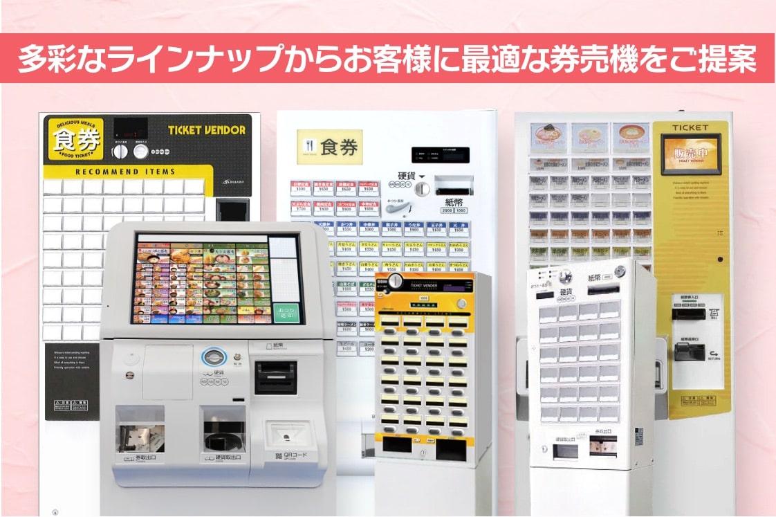 自立式スタンダード券売機も多彩なラインナップで最適な券売機をご提案