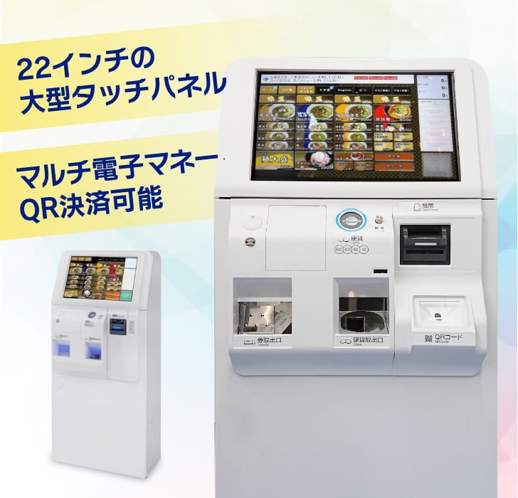 G-2TTV 液晶タッチパネル式券売機
