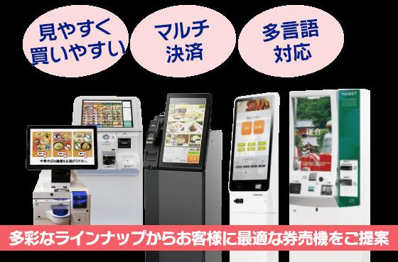 液晶タッチパネル券売機 見やすく買いやすい・マルチ決済・多言語対応・多彩なラインナップからお客様に最適な券売機をご提案