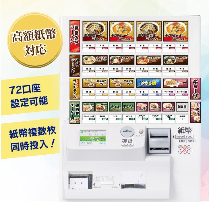 G-2GTV-AP 高額紙幣対応 72口座設定可能・紙幣複数枚同時投入