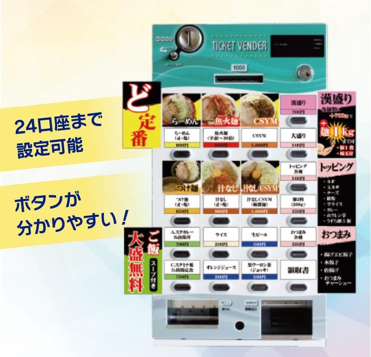 S-KTV-P 24口座まで設定可能・ボタンがわかりやすい