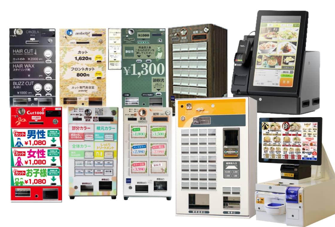 小型卓上券売機は豊富なラインナップでお客様のご要望にお応えいたします