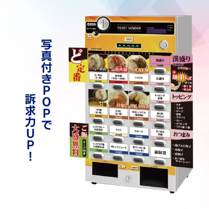 S-KTV-P 写真付き券売機POPで訴求力UP