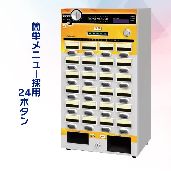 S-KTV-N 簡単メニュー採用24ボタン