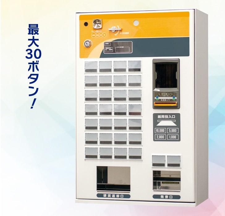 F-ATV-AN 最大30ボタン