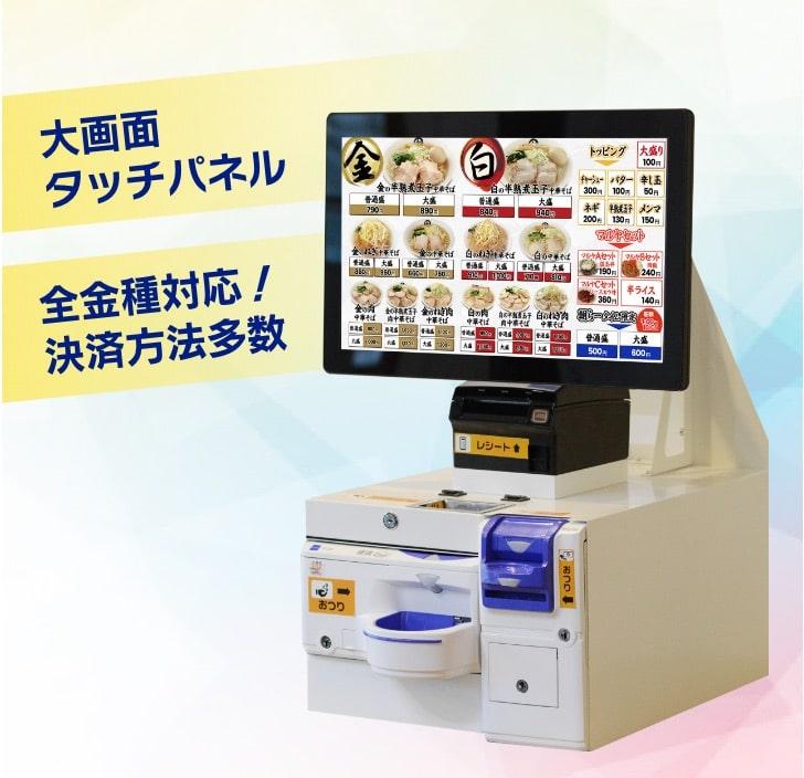 J-MAPOS 全金種に対応のセルフレジ型小型券売機