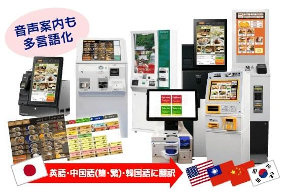 多言語対応券売機 5ヶ国語対応(日本語・英語・中国語(簡・繁)・韓国語)音声案内も多言語対応(※音声は一部の機種)