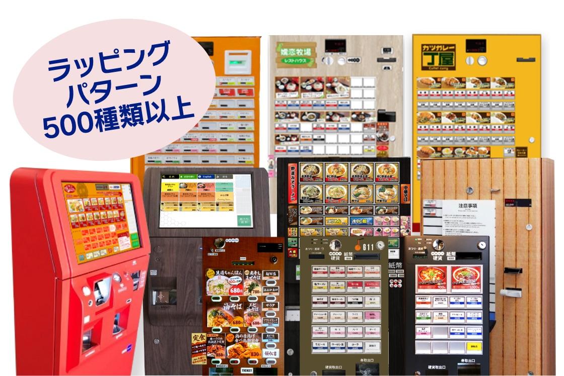 ラッピング券売機でブランド力向上や店舗イメージにマッチ