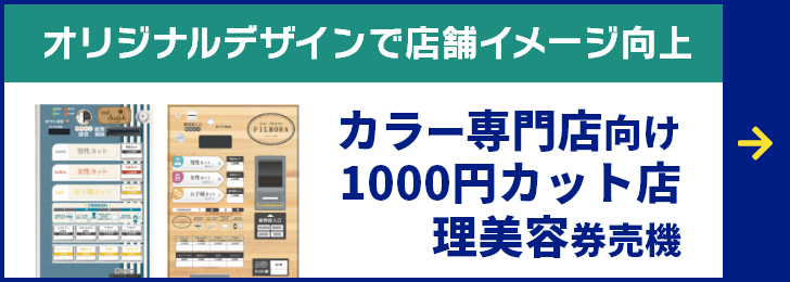 クレジットカード対応券売機は20種類以上のクレカ・電子マネーに対応