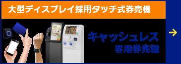 キャッシュレス専用券売機は様々な決済に対応(QR、電子マネー、クレカ)