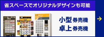 小型券売機・卓上券売機は省スペースでオリジナルデザインも可能