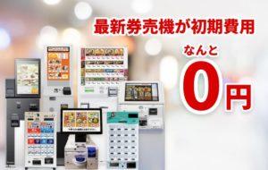 券売機初期費用0円