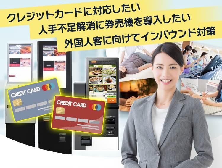 クレジットカードに対応したい、人手不足解消に券売機を導入したい、外国人客向けインバウンド対策