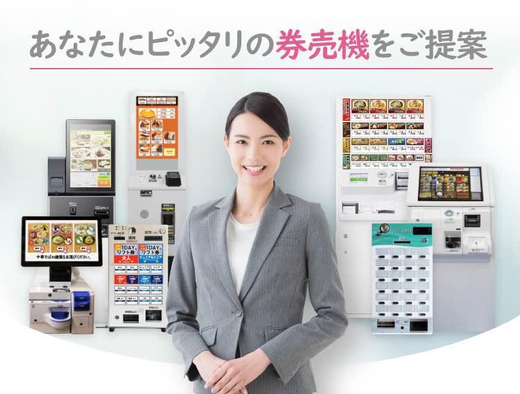 あなたにピッタリの券売機をご提案。これから券売機を導入の方へ