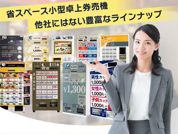 省スペース小型卓上券売機 他社にはない豊富なラインナップ