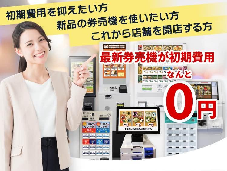 初期費用を抑えたい方、新品の券売機を使いたい方、これから店舗を開店する方 最新券売機が初期費用なんと0円