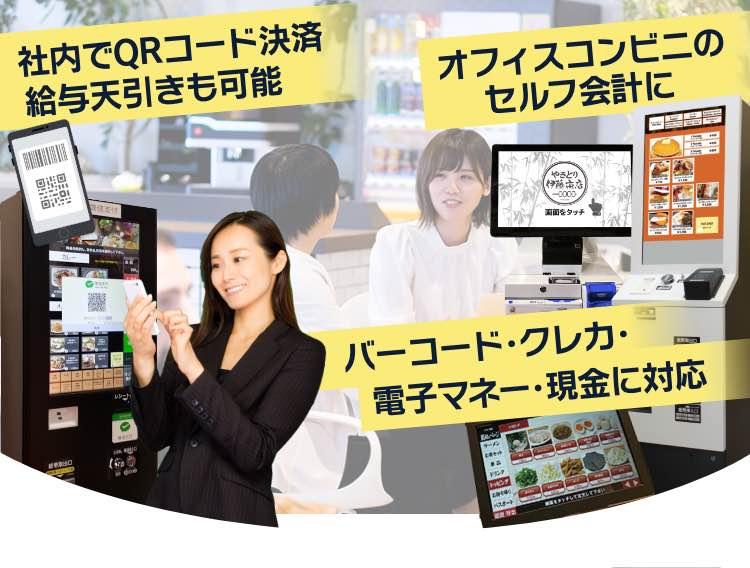 社内でQRコード決済・給与天引きも可能・オフィスコンビニのセルフ会計・バーコード/クレカ/電子マネー/現金対応