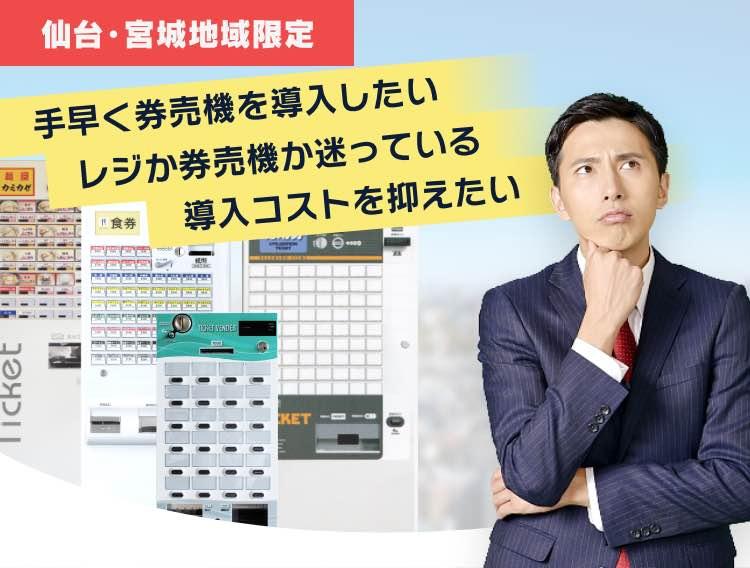 仙台宮城地域限定・手早く券売機を導入・コストを抑えたい・レジと迷っている