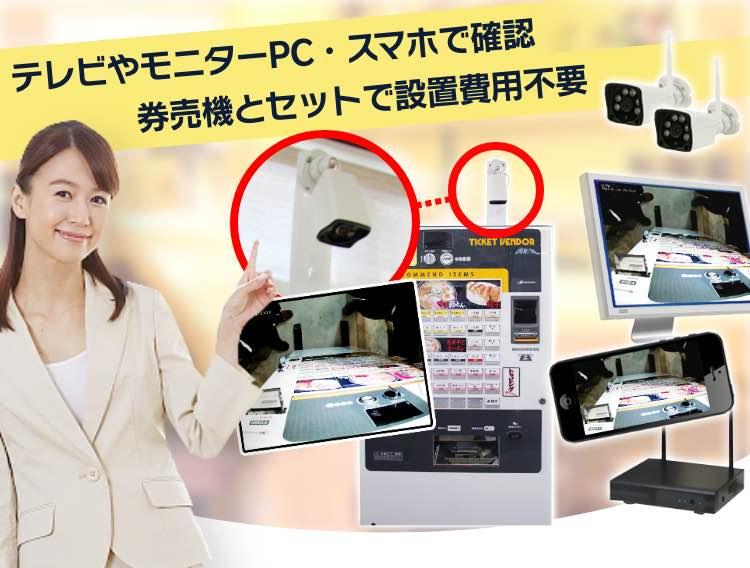 テレビやモニターPC、スマホで確認・券売機とセットで設置費用不要