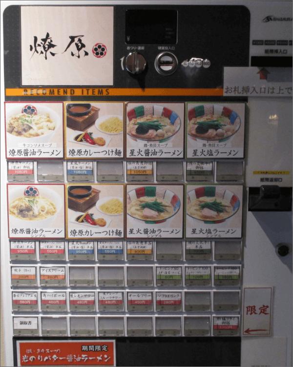 燎原様-券売機-S-72TV-P-02