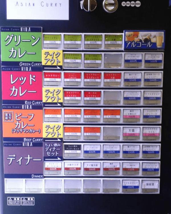 カレーハウスKIRA様-券売機-S-72TV-P-01