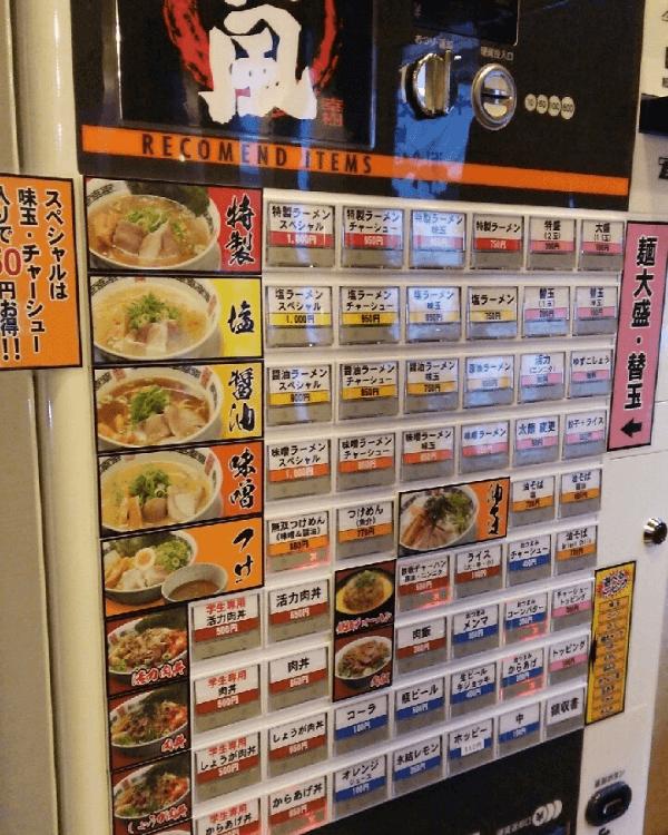 ラーメン幸樹様-券売機-S-72TV-P-02