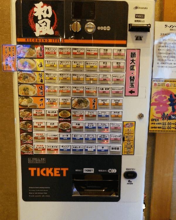 ラーメン幸樹様-券売機-S-72TV-P-01