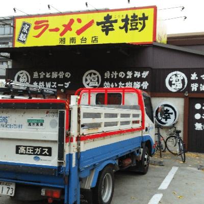 ラーメン幸樹様-券売機-S-72TV-P-03