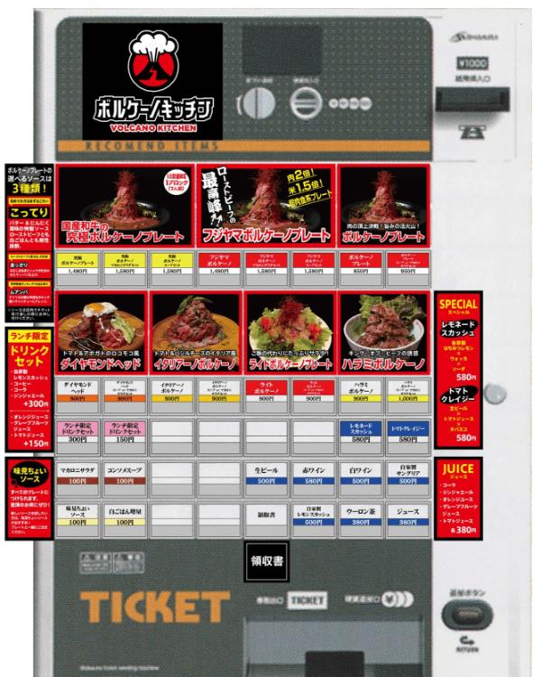 ボルケーノキッチン 心斎橋パンチ店様-券売機-S-72TV-P-01