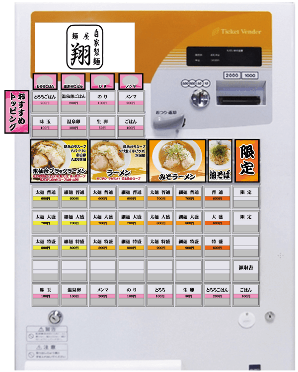 麺屋 翔様-券売機-G-2BTV-01