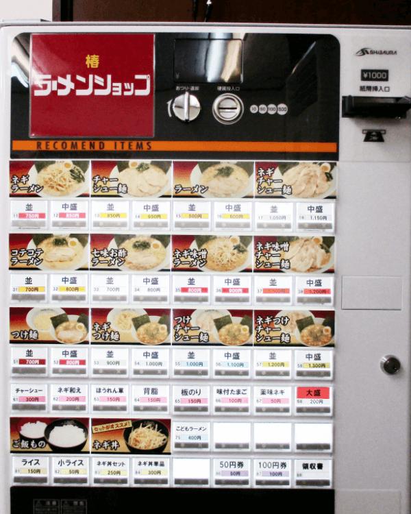 ラーメンショップ 稲城店様-券売機-S-72TV-P-01