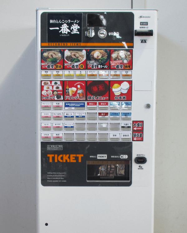 仙台とんこつラーメン 一番堂様-券売機-S-72TV-P-01