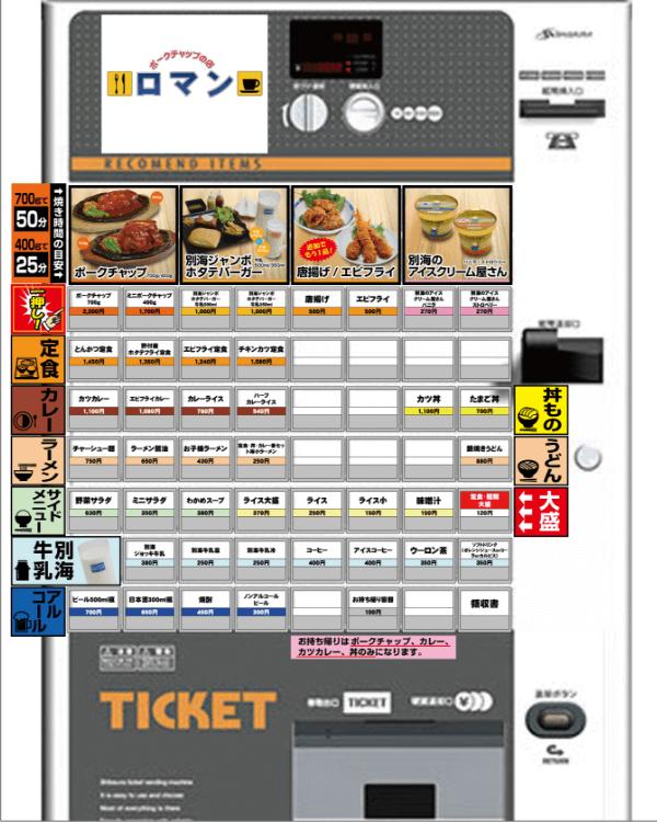 ポークチャップの店 ロマン様-券売機-S-72TV-P-01