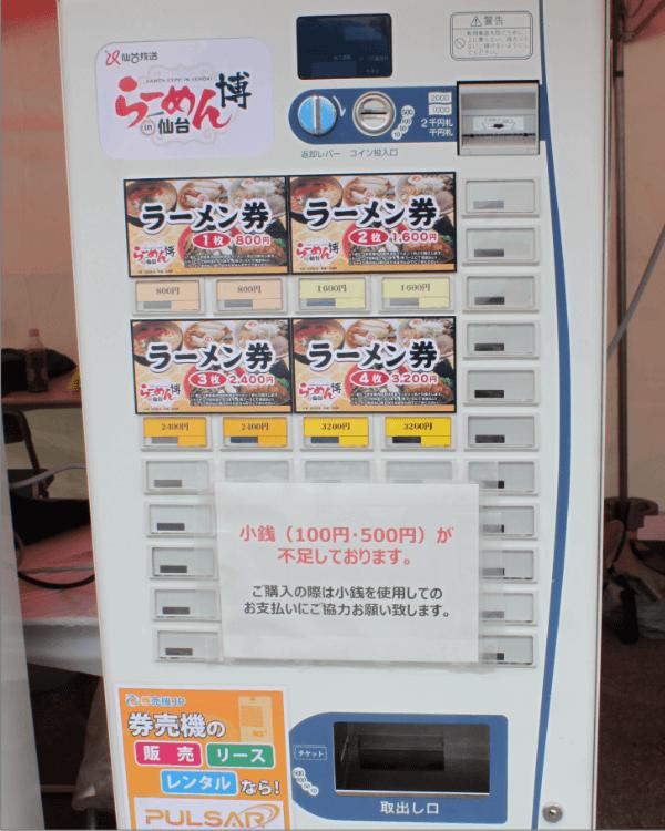 仙台放送 ラーメン博様-券売機-レンタル券売機-02