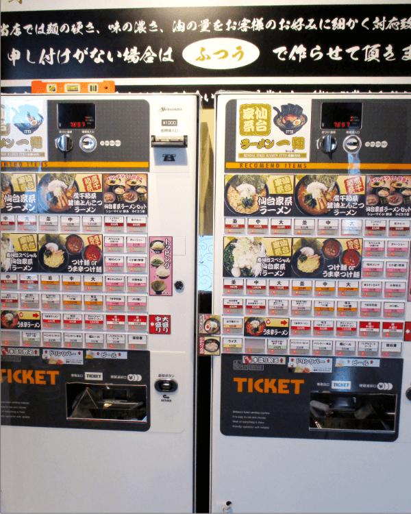 仙台家系ラーメン 一翔様-券売機-S-72TV-P-02