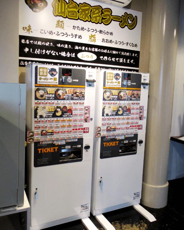 仙台家系ラーメン 一翔様-券売機-S-72TV-P-01
