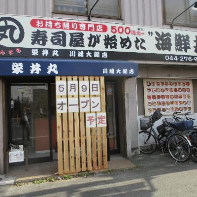 栄丼丸川崎大師店様-券売機-S-72TV-P-03