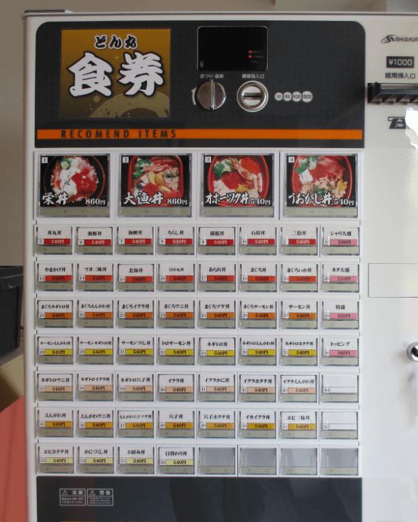栄丼丸川崎大師店様-券売機-S-72TV-P-02