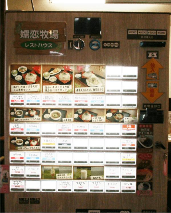 愛妻の鐘/嬬恋牧場様-券売機-S-72TV-P-02