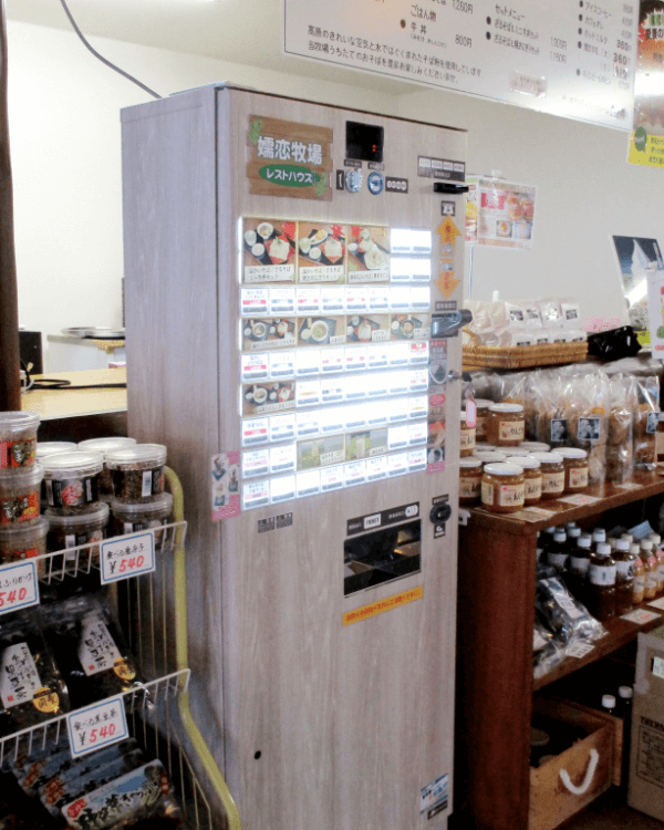 愛妻の鐘/嬬恋牧場様-券売機-S-72TV-P-01