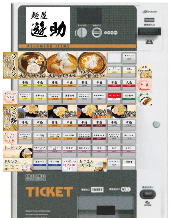 麺屋遊助武里店様-券売機-S-72TV-P-01