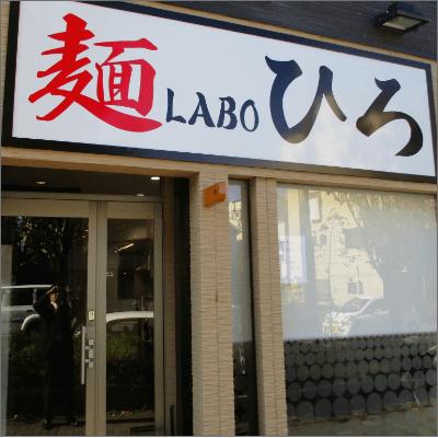 麺LABOひろ様-券売機-レンタル券売機-03