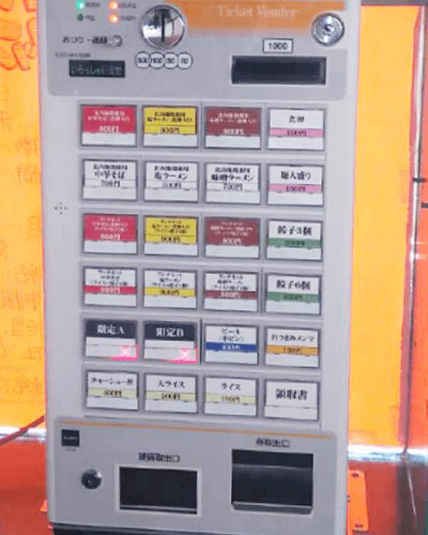 麺屋吉兆。様-券売機-G-2STV-N-01