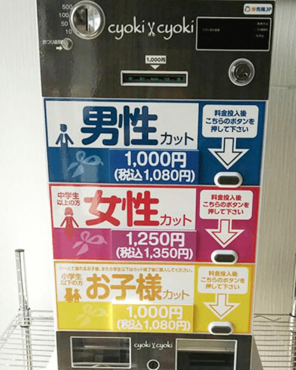 cyoki cyoki様-券売機-S-KTV-K-01
